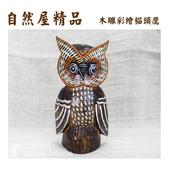 原木綜合製品:木雕貓頭鷹單隻