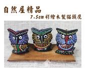 原木綜合製品:彩繪貓頭鷹(中型)