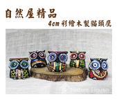 原木綜合製品:彩繪貓頭鷹4cm