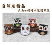 原木綜合製品:單色貓頭鷹壁飾