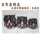 原木綜合製品:貓頭鷹一組(A)