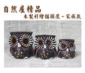 原木綜合製品:貓頭鷹一組(C)