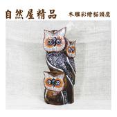 原木綜合製品:三胞胎貓頭鷹32公分(B)