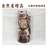 原木綜合製品:三胞胎貓頭鷹32公分(C)