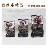 原木綜合製品:木雕貓頭鷹