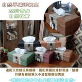 自然面紙盒系列:井字款(咖啡白)