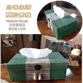 自然面紙盒系列:井字款(綠白色)