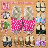 自然健康草編拖鞋系列:自然健康草編拖鞋-室內拖系列