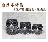 原木綜合製品:貓頭鷹一組(B)