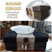 自然面紙盒系列:井字款(黑白色)