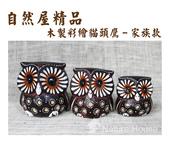 原木綜合製品:貓頭鷹一組(D)