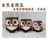 原木綜合製品:貓頭鷹一組(E)