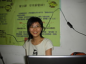 2007年8月【親山教育】志工培訓寫真集1:17