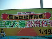 2008.2.15-17美濃生態學習:083711112 330.jpg