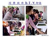 認識步道  最後一堂課-【絹印D.I.Y.】 ~照片/朱永正:認識步道最後一堂課1_頁面_06.jpg