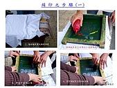 認識步道  最後一堂課-【絹印D.I.Y.】 ~照片/朱永正:認識步道最後一堂課1_頁面_08.jpg
