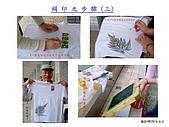 認識步道  最後一堂課-【絹印D.I.Y.】 ~照片/朱永正:認識步道最後一堂課1_頁面_10.jpg