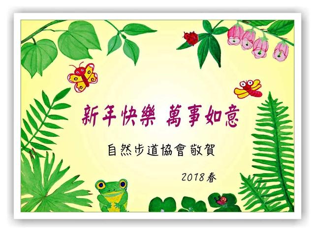 2018.02.05 2018冬令營~遙望總統府的東門:2018自然步道賀年卡-三校-非會員-3.jpg