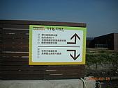 2008.2.15-17美濃生態學習:083711112 340.jpg