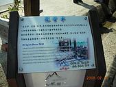 2008.2.15-17美濃生態學習:083711112 276.jpg