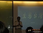 98親山培訓-初級培訓點滴(2009.7.11-12):2009.6 054.jpg