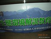 98親山培訓-初級培訓點滴(2009.7.11-12):2009.6 056.jpg