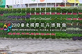 2010.10.19-花博試營運-新生公園 :2010-10-19 台北花博_001.jpg