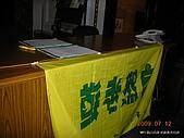 98親山培訓-初級培訓點滴(2009.7.11-12):2009.6 058.jpg