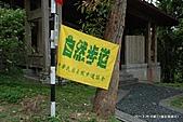 2011.3.26-軍艦岩親山導覽活動:軍艦岩親山步道-110326  (70-) .JPG
