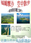 2017.7.8-樟樹樟湖步道-生態導覽(300人)+音樂會:陳敏明(4)序平修.JPG