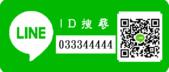 機車借款Q&A幫你解決疑惑 推薦桃園當舖寶新融資 薪資借貸 信用借款:LINE-ID圖.png