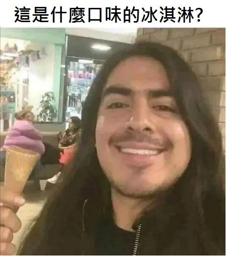 2016翻譯:冰淇淋.jpg