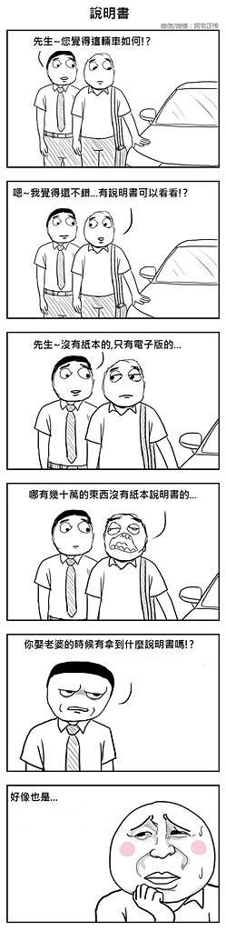 2016翻譯:說明書.jpg
