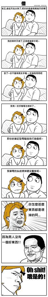 2016翻譯:男人.jpg