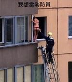 2016翻譯:消防.jpg