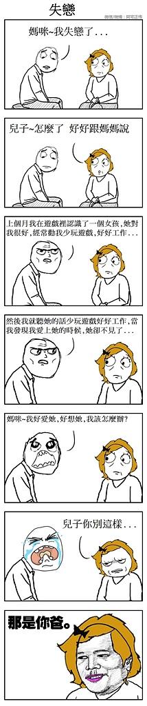 2016翻譯:失戀.jpg