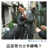 2016翻譯:勞力士.jpg
