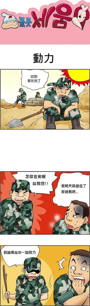 2016翻譯:動力1.jpg