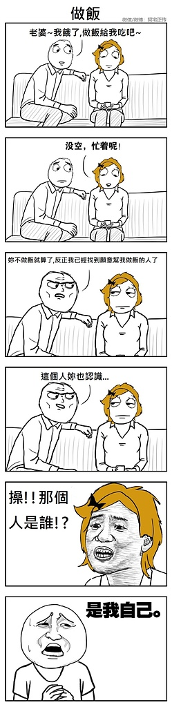 2016翻譯:做飯.jpg