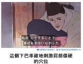 2016翻譯:穴位.jpg