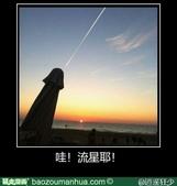 趣圖:流星.jpg