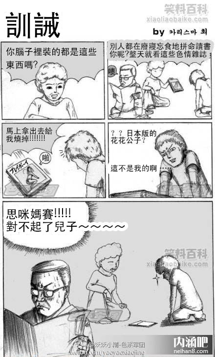 2016翻譯:訓誡.jpg