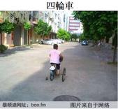 趣圖:四輪車.png