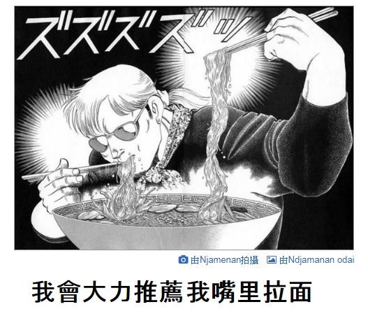 2016翻譯:拉麵.jpg
