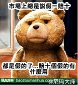 翻譯:假的.jpg