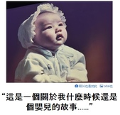2016翻譯:嬰兒.jpg