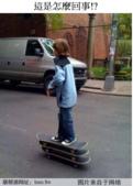 趣圖:滑板.png