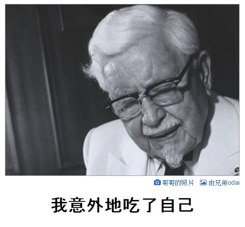 2016翻譯:吃自己.jpg