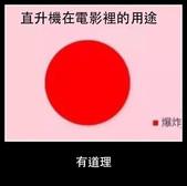 翻譯:爆炸.jpg