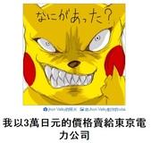 2016翻譯:電力.jpg